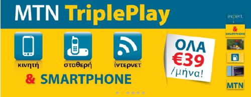 MTN triple play