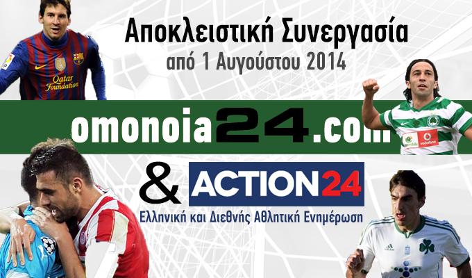 action24.gr anakoinwsi synergasias