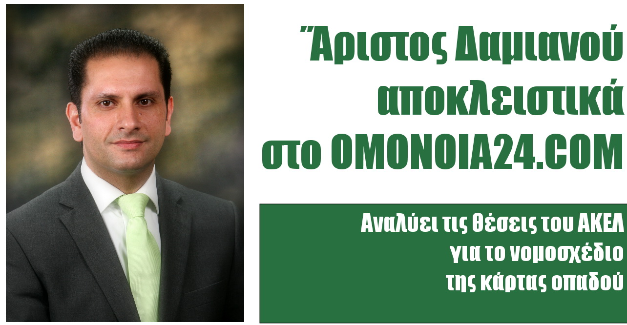 aristos damianou sto omonoia24