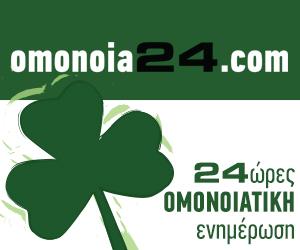 omonoia24 300x250