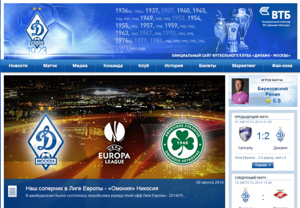 dinamo website first page