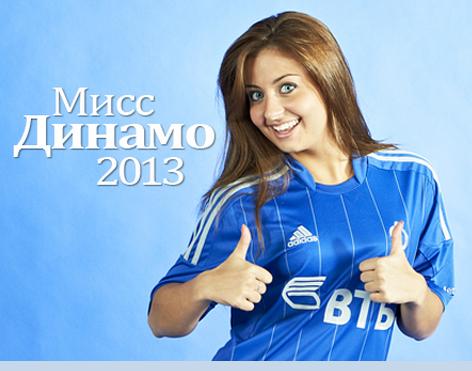 Mrs Dinamo