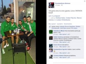 konstantinos andreou futsal facebook