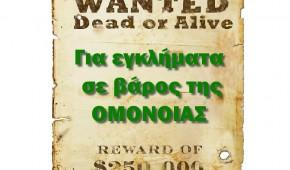 """Wanted"" για εγκλήματα σε βάρος της ΟΜΟΝΟΙΑΣ, του Χριστόφορου Χριστοφή."