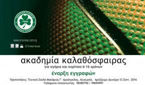 Αρχίζουν οι εγγραφές στην Ακαδημία Καλαθόσφαιρας της ΟΜΟΝΟΙΑΣ