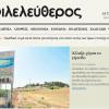 Χθες ήρθε φάκελος για το Άρης – Αποέλ… Σήμερα πρωτοσέλιδo ο Μιλτής και οι Χαλεπιανές