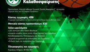 Εγγραφές στην Ακαδημία Καλαθόσφαιρας της ΟΜΟΝΟΙΑΣ