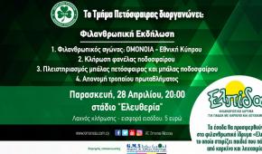ΠΕΤΟΣΦΑΙΡΑ: Διοργανώνει φιλανθρωπική εκδήλωση με φιλικό αγώνα και απονομή τροπαίου