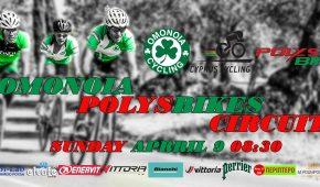 Αγώνας Κυπέλλου Ποδηλασίας Δρόμου