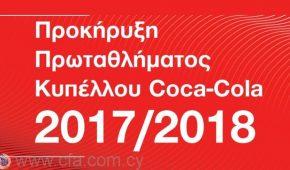 Προκήρυξη Πρωταθλήματος και Κυπέλλου Coca – Cola 2017-18