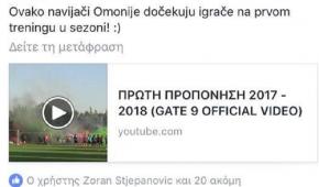 Δεν ξεχνά την ΟΜΟΝΟΙΑ ο Λιούπιτσα Κέκιτς