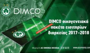 Οικογενειακά πακέτα διαρκείας Dimco